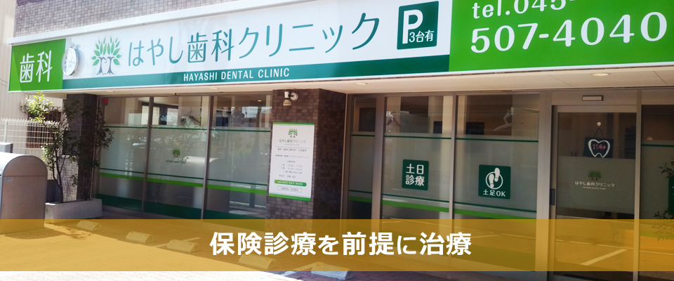 中山の歯医者はやし歯科クリニック